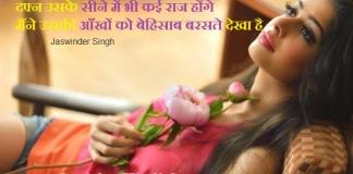मोस्ट हार्ट टचिंग शायरी हिन्दी में - Most Heart Touching Shayari in Hindi