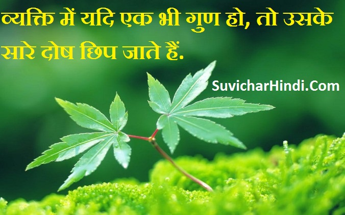 सम्पूर्ण चाणक्य नीति हिंदी में - Chanakya Niti in Hindi Pdf Chanakya Niti Online