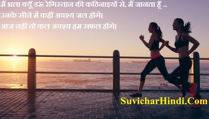 मोटिवेशनल व्हाट्सअप स्टेटस हिंदी Best motivational status in hindi language