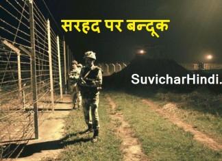 देशभक्ति के गीत हिंदी में Desh Bhakti Geet in Hindi Written for Kids Lyrics New