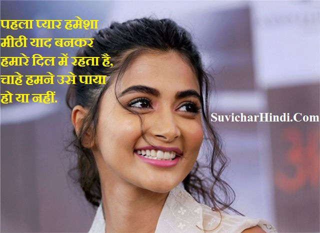 31 दिल को छूने वाले कोट्स लाइन विचार Dil ko Chune Wale Quotes in Hindi