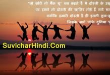 हिंदी शायरी दोस्ती के लिये Best Dosti Shayari in hindi Friendship sayari in hindi