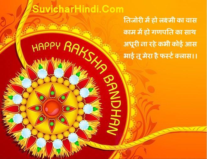 रक्षाबंधन मैसेज फॉर ब्रदर - Raksha Bandhan Messages For Brother in Hindi
