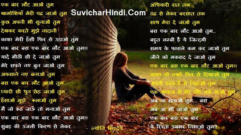 व्हाट्सप्प सैड लव स्टेटस इन हिंदी Whatsapp Sad love Status in Hindi Facebook
