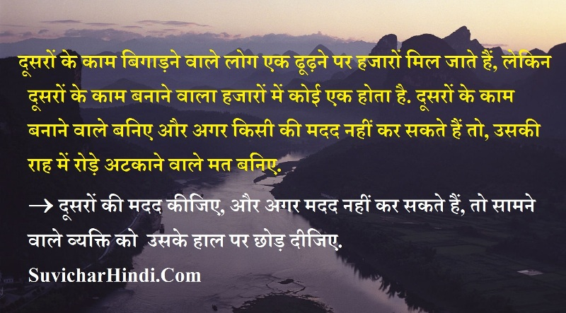 aaj ka vichar in hindi language with images wallpapers me, facebook sms today good morning thought anmol nek new uttam vichar suvichar gyan, aaj ke nice vichar.