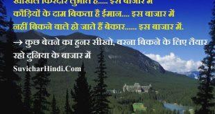 13 सैड कोट्स अबाउट लाइफ इन हिंदी - Sad Quotes About Life in Hindi