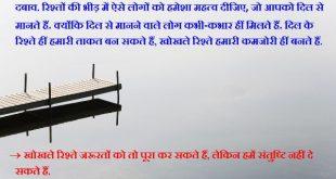 रिश्तों पर 19 विचार - Rishte Quotes in Hindi Language Status For Whatsapp