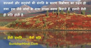 18 संगति का असर कोट्स हिंदी में - Sangati Ka Asar in Hindi बुरे लोगों का साथ