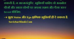 अहंकार पर 21 कुओट्स इन हिंदी - Ego Quotes in Hindi Font Language
