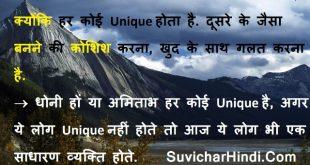 आत्मविश्वास पर हिंदी विचार - Self Confidence Quotes in Hindi One of the best