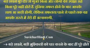 12 ड्रीम कोट्स इन हिंदी बड़े सपने, बड़ी मुश्किलों को पार - Dreams Quotes in Hindi