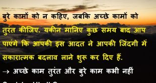 18 मोटिवेशनल कोट्स फॉर वर्क इन हिंदी - Motivational Quotes for Work in Hindi