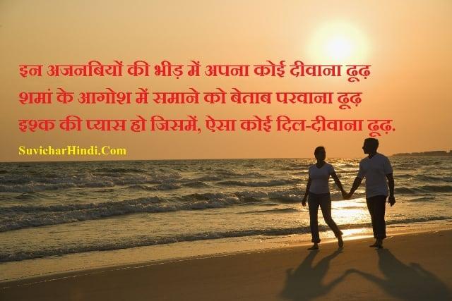 रोमांटिक शायरी हिंदी मे - Very Romantic Shayari in Hindi For Girlfriend Love