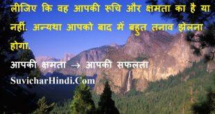 ( जिंदगी से जुड़े विचार ) Life Related Quotes in Hindi Status Shayari