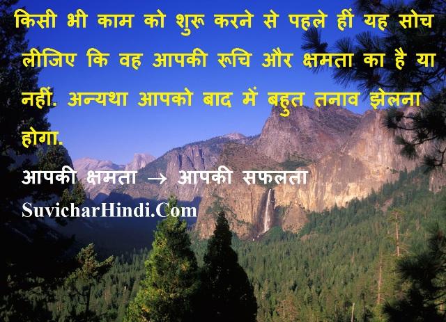 जिंदगी से जुड़े 16 विचार हिंदी भाषा में - Life Related Quotes in Hindi