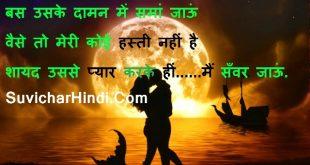 16 लव शायरी इन हिंदी लैंग्वेज Love shayari in Hindi Language All Time Best