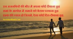 13 अपना कोई दीवाना ढूढ़ - Very Romantic Shayari in Hindi For Girlfriend