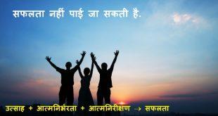 सफलता के 16 रहस्य Secret of Success in Hindi Language सफलता का रहस्य