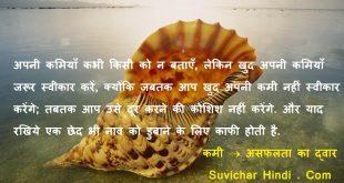 15 Adarsh Vichar in Hindi आदर्श विचार adarsh vakya Ideal line mahan vichar