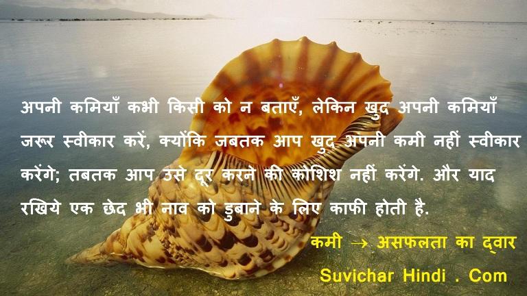 15 आदर्श विचार हिन्दी में - Adarsh Vichar in Hindi - Ideal Thoughts Mahan Vichar