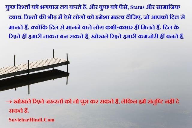 रिश्तों पर 19 विचार - Rishte Quotes in Hindi