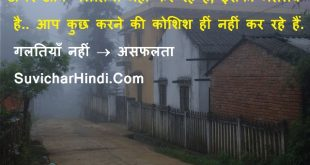 16 वर्क कोट्स इन हिंदी - Work Quotes in Hindi Language काम पर useful विचार