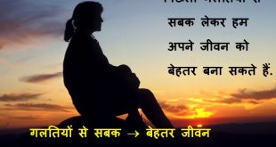 16 रियल लाइफ कोट्स इन हिंदी - Real Life Quotes in Hindi font for facebok Better Life Quote