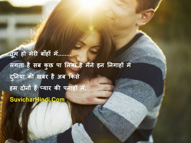 15 रोमांटिक शायरी हिंदी Most Romantic Shayari on