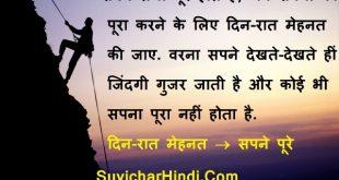 सपनों पर 19 बेहतरीन विचार - Dream Quotes in Hindi Font Vichar On Sapne
