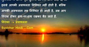 18 मुश्किलों में अगर दुनिया - Hope Quotes in Hindi Status SHayari
