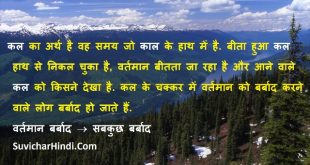 समय पर विचार Importance & Value of Time Quotes in Hindi samay vichar