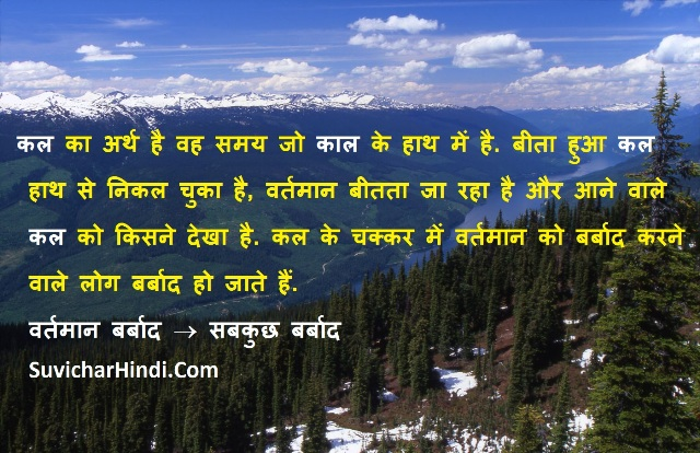 Value of Time Quotes in Hindi Samay Par Vichar