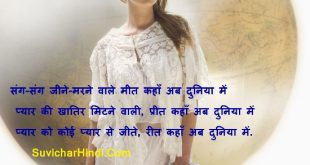 सैड शायरी हिन्दी में - Very Sad Shayari in Hindi For Love With Images Whats App
