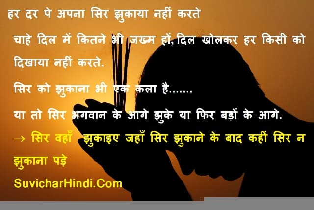 16 प्राइड कोट्स इन हिंदी हर दर पे अपना सिर झुकाया नहीं - Pride Quotes in Hindi