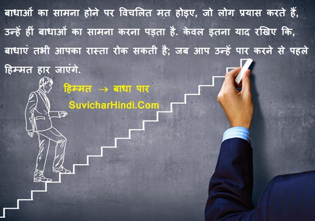 15 सकसस मतर हनद म Success Mantra In