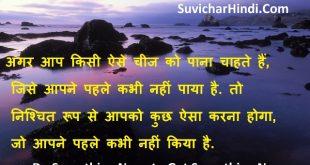 Achhe Vichar in Hindi with photo