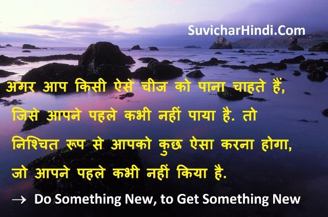 अच्छे विचार हिंदी में Achhe Vichar in Hindi with photo
