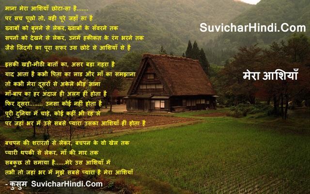 बच्चों के लिए हिन्दी कविता - Short Hindi Poems for Kids in Hindi