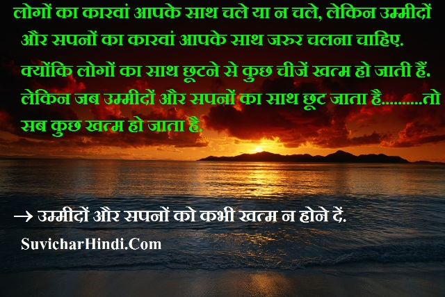 मोटिवेशनल कोट्स इन हिंदी लैंग्वेज - Motivational Quotes in Hindi Language