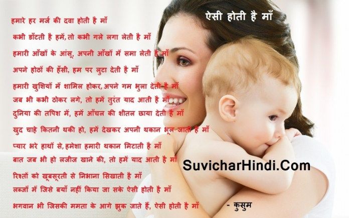 in hindi language an essay on my mother The mother-tongue of my country is hindi however many languages are spoken here by the people of different religions without any boundation india is a great country of natural beauty where great people took birth from time to time and did great works.