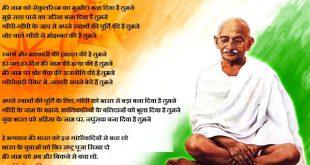 Poem on Mahatma Gandhi in Hindi Jayanti गांधी जयंती महात्मा गांधी पर कविता