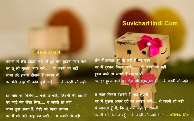 Sad Love Poems in Hindi
