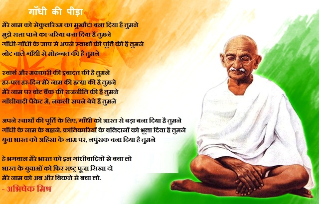 Poem on Mahatma Gandhi in Hindi