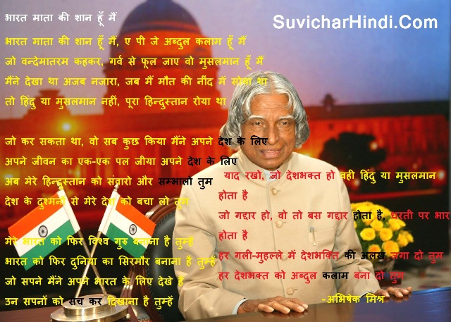 देशभक्ति कविता - Small Patriotic Poems in Hindi A Poem By Famous Poets