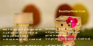 Sad Love Poems in Hindi for girlfriend
