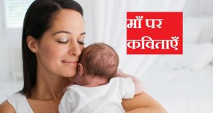 Poem on Mother in hindi language mother day special maa
