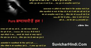 भ्रष्टाचार पर कविता - Poem on Corruption in Hindi Best Hasya Vyang Comedy
