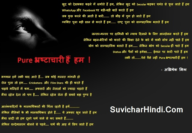 poems on corruption in hindi This hindi poem is about the journey of water drops,converting into a river which becomes lifeline for human beingsthe same people are polluting it.