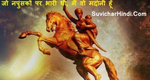 रानी लक्ष्मीबाई की जीवनी - Rani Laxmi Bai Biography in Hindi Essay History Lines
