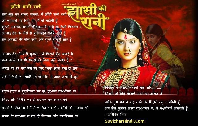 Jhansi Ki Rani Poem in Hindi language font, Jhaansi wali rani kavita poetry line summary